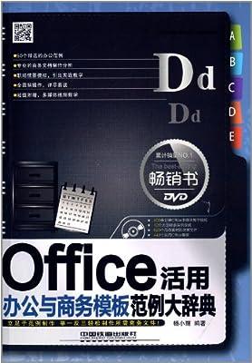 Office办公与商务模板活用范例大辞典.pdf