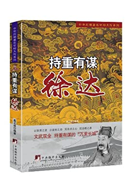 中华历朝著名宰相大传系列:持重有谋:徐达.pdf