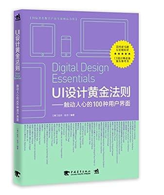 UI设计黄金法则:触动人心的100种用户界面.pdf