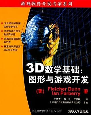 3D数学基础:图形与游戏开发.pdf