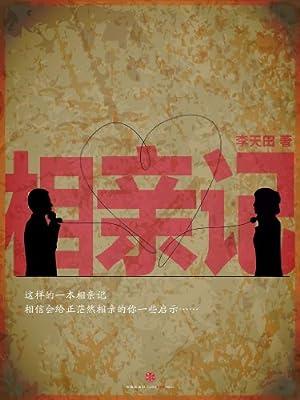 相亲记.pdf