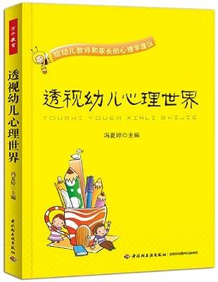 透视幼儿心理世界·给幼儿教师和家长的心理学建议.pdf