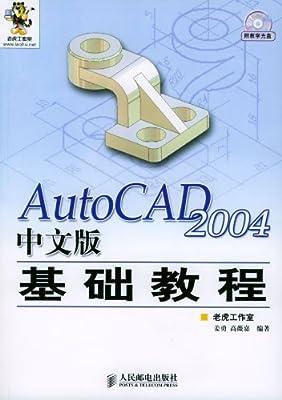 AutoCAD 2004中文版基础教程.pdf