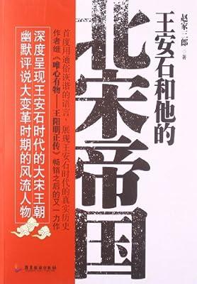 王安石和他的北宋帝国.pdf