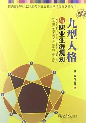 九型人格与职业生涯规划.pdf