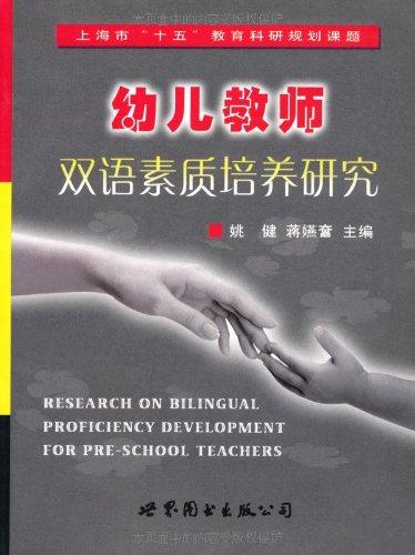 幼儿教师双语素质培养研究