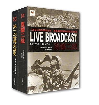 第一次世界大战史+直播二战.pdf