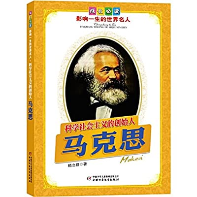 科学社会主义的创始人——马克思.pdf