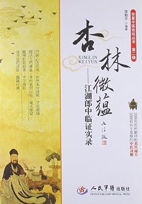 杏林微蕴:江湖郎中临证实录.pdf