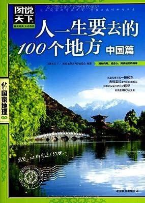人一生要去的100个地方•中国篇.pdf