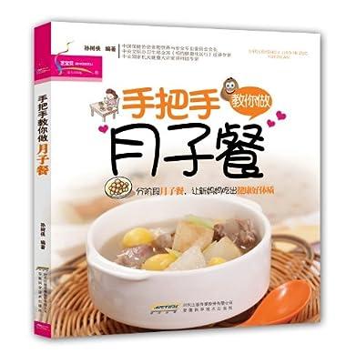 手把手教你做月子餐.pdf