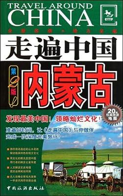 走遍中国:内蒙古.pdf