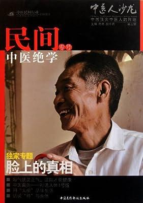 民间中医绝学专号.pdf