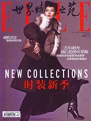 世界时装之苑杂志 2014年9月上双封面 时装新季 过刊.pdf