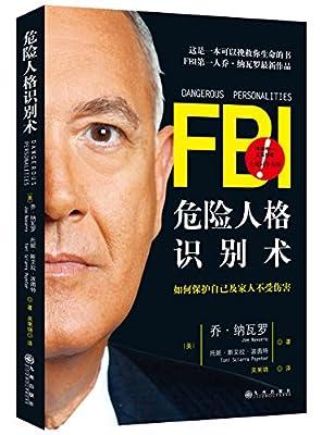 FBI危险人格识别术.pdf