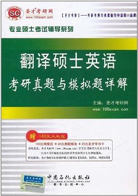 翻译硕士英语考研真题与模拟题详解.pdf