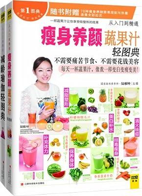 瘦身养颜蔬果汁轻图典+减龄瑜伽轻图典.pdf