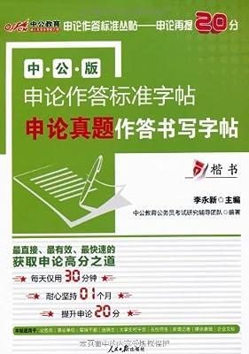 中公教育•申论作答标准丛贴•申论再提20分:申论真题作答书写字帖.pdf