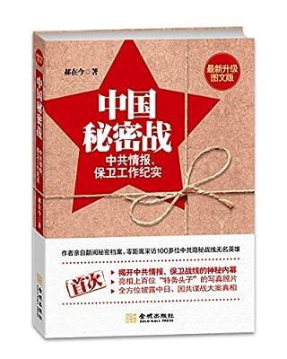 中国秘密战:中共情报、保卫工作纪实.pdf