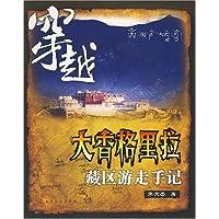 穿越大香格里拉藏区游走手记