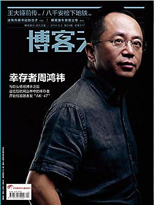 博客天下 旬刊2014年第24期.pdf