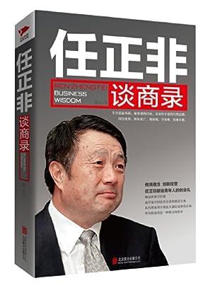 任正非谈商录.pdf