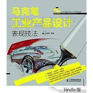马克笔工业产品设计表现技法-kindle商店-亚马逊中国