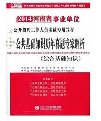 宏章 2014 河南省事业单位公开招聘 考试专用教材+历年真题专家解析.pdf