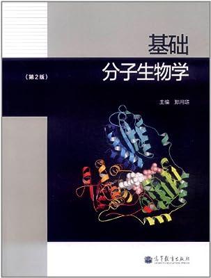 基础分子生物学.pdf
