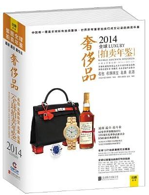 2014全球奢侈品拍卖年鉴.pdf