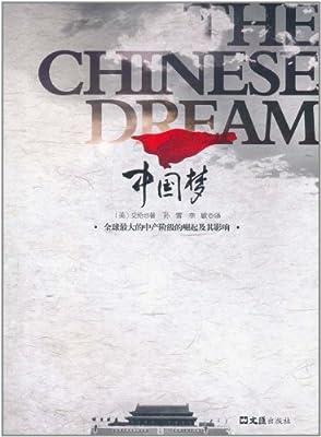中国梦:全球最大的中产阶级的崛起及其影响.pdf