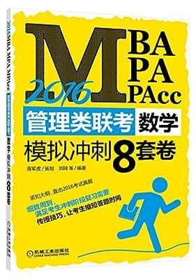 MBA、MPA、MPAcc管理类联考数学模拟冲刺8套卷.pdf