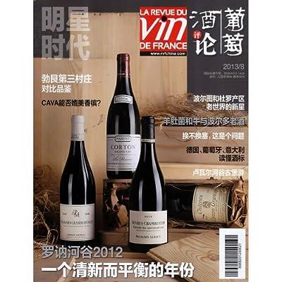 葡萄酒评论杂志2013年8月 罗纳河谷2012 一个清新而平衡的年份.pdf
