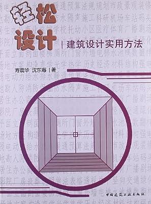 轻松设计:建筑设计实用方法.pdf