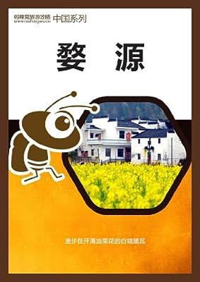 蚂蜂窝旅游攻略:婺源.pdf