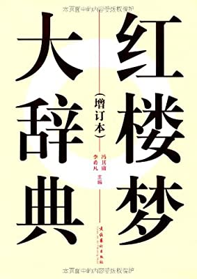 红楼梦大辞典.pdf