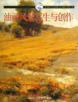 西方经典美术技法译丛:油画风景写生与创作.pdf