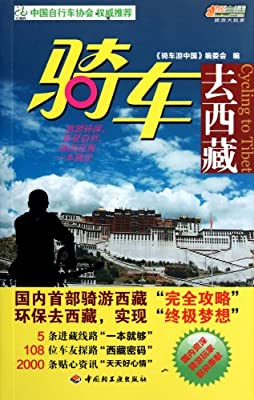 骑车去西藏.pdf