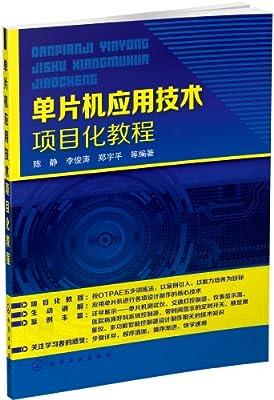单片机应用技术项目化教程.pdf