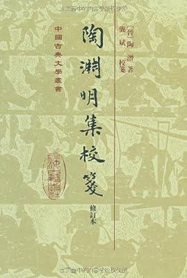 陶渊明集校笺.pdf