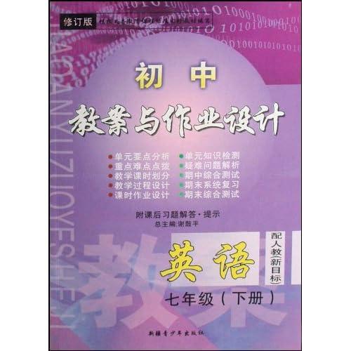初中英语教案模板_初中数学教案模板