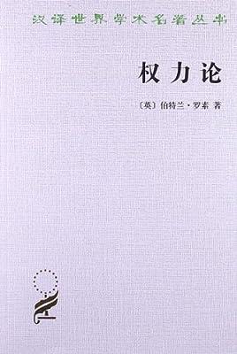 汉译世界学术名著丛书:权力论.pdf