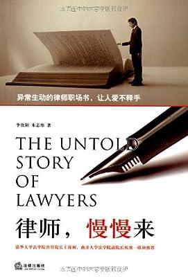律师慢慢来.pdf