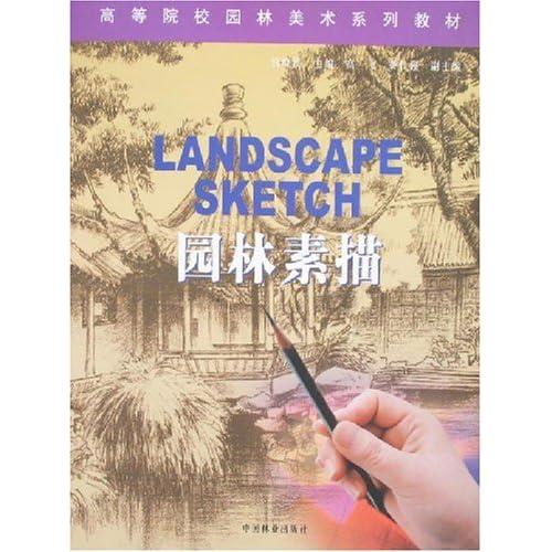 基本信息图书名称:园林素描 (平装)出版社:中国林业出版社; 第1