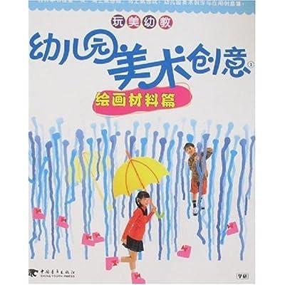 幼儿园美术创意1:绘画材料篇 isbn-13:9787500678281图片