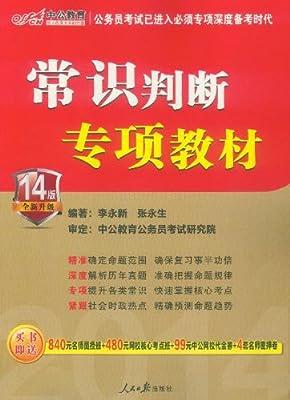 2014年中公教育公务员考试教材 常识判断专项教材 李永新.pdf