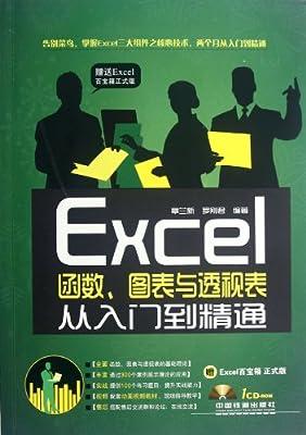 Excel函数、图表与透视表从入门到精通.pdf