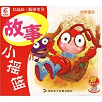 故事小摇篮:红蚂蚁·超级宝贝