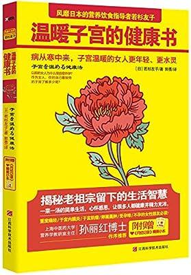 温暖子宫的健康书.pdf
