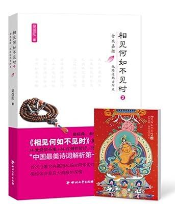 相见何如不见时2:仓央嘉措•他路过玛吉阿米.pdf